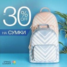 Antonio Biaggi скидки до -30% на сумки коллекции Весна-Лето 2017
