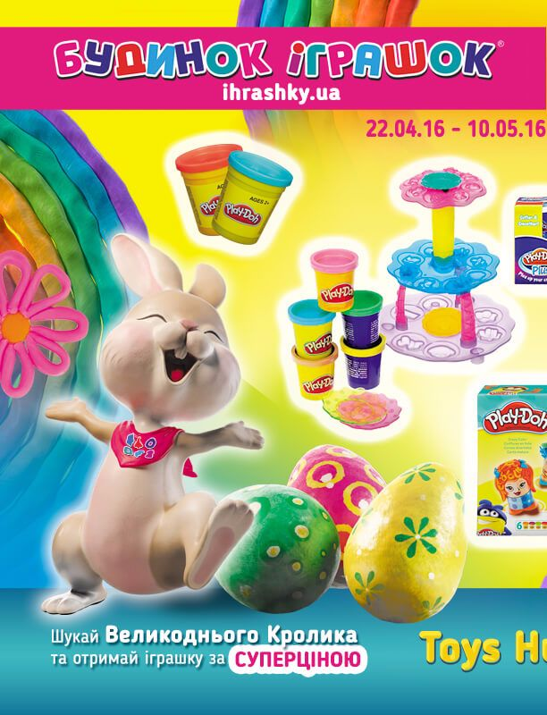 Toys Hunting: Отправляйся на поиски кролика!