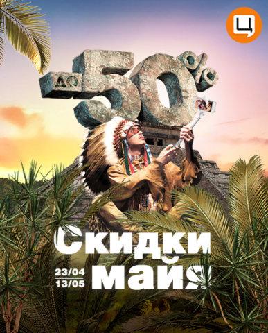 Услышь клич скидок майя до 50%!