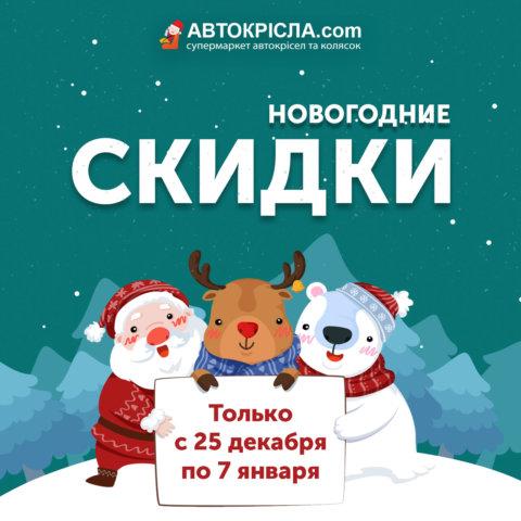 Новогодние скидки от «Автокрісла.com»