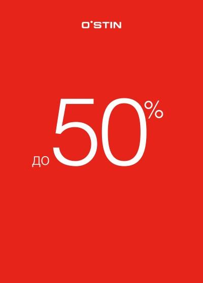 Скидки до 50% в магазинах «O'STIN»!