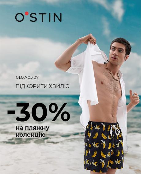 Скидка 30% на пляжную коллекцию