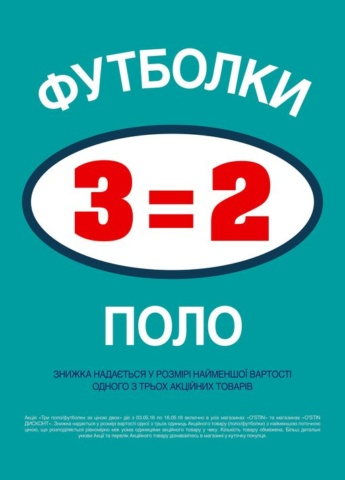 ostin_3=2_Polo