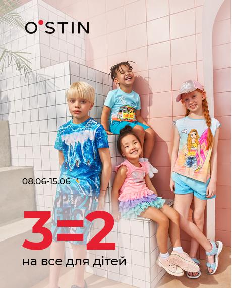 Три товары по цене двух на товары детского ассортимента в O'STIN