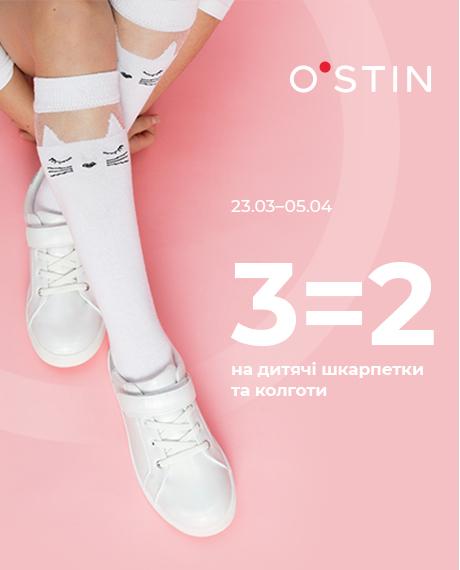 «Три товари за ціною двох на шкарпетки та колготи дитячого асортименту»