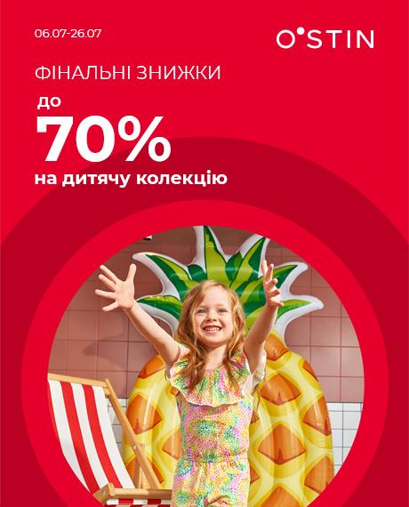 Знижки до 70% на дитячу колекцію в O'STIN