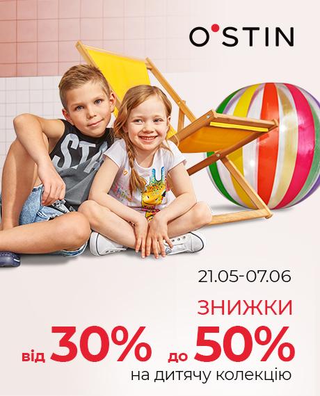 Знижки від 30% до 50% на дитячу колекцію в O'STIN