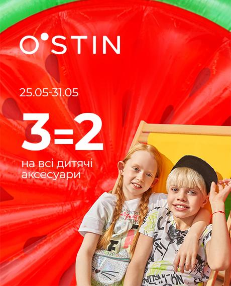 Детские аксессуары для стильного лета в O'STIN!