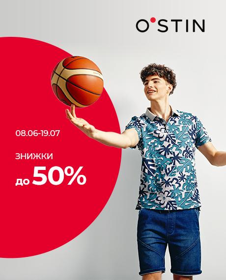 Скидки до 50% в O'STIN