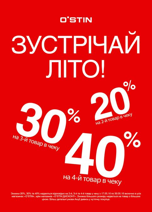 Магазины «O'STIN» дарят скидки 20%, 30% и 40%