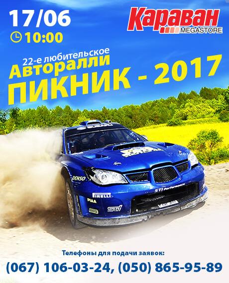 Авторалли ПИКНИК 2017 стартует от ТРЦ Караван
