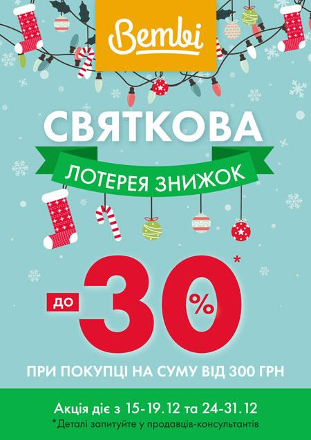 Новорічна акція в магазинах Bembi