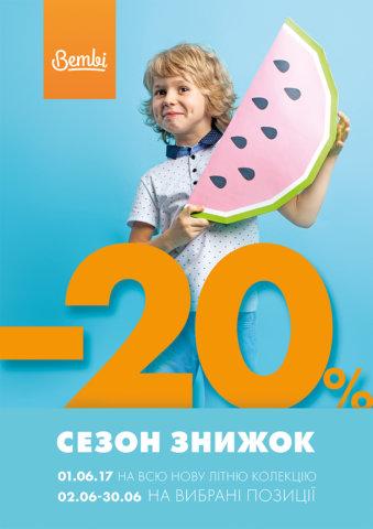 Акция -20% на новую летнюю коллекцию в магазине детской одежды Bembi!