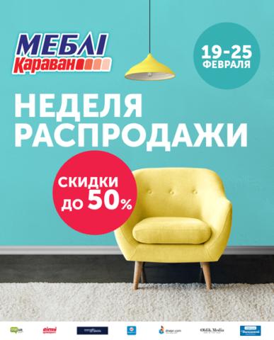Большая распродажа в гипермаркете «Караван-Мебель»