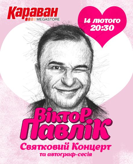 Выступление Виктора Павлика в ТРЦ Караван
