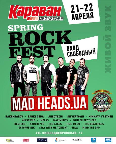 Spring Rock Fest в ТРЦ «Караван»