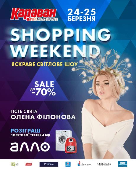 Shopping Weekend в ТРЦ Караван в Днепре
