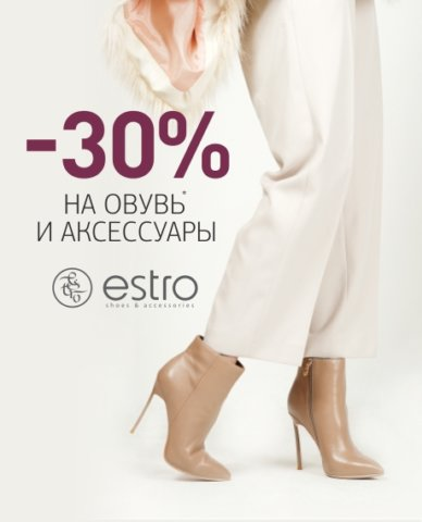 В ЕSTRO скидки -30%