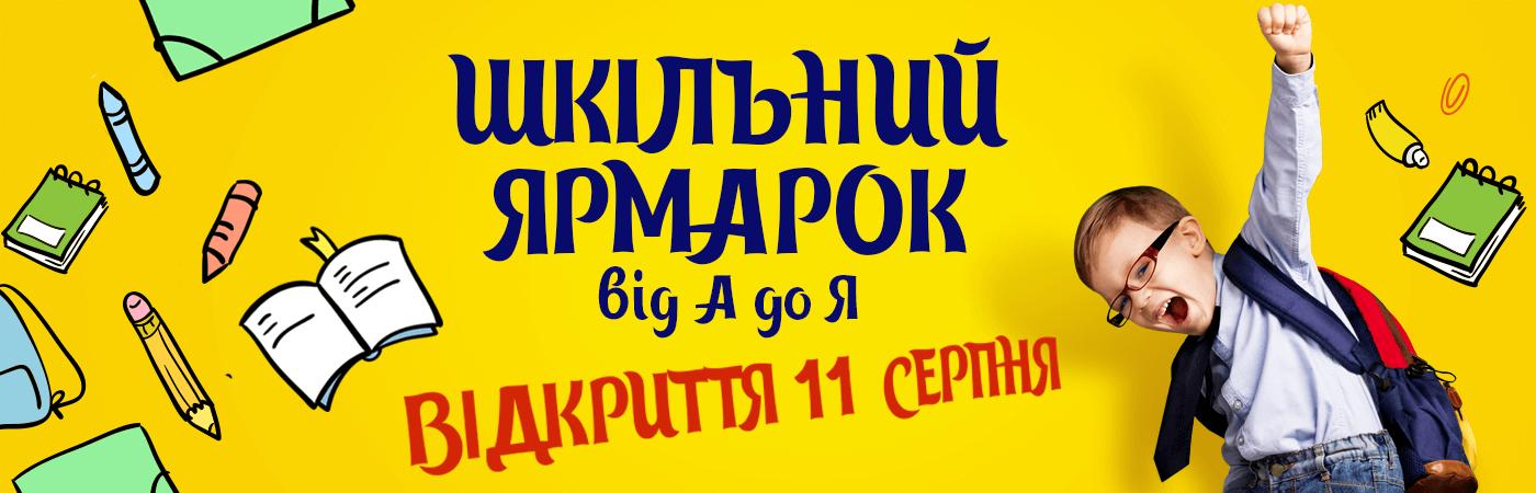 ШКОЛЬНАЯ ЯРМАРКА В ТРЦ КАРАВАН ДНЕПР