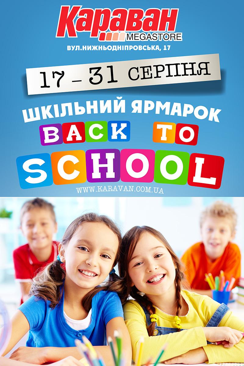 Готовимся к школе в ТРЦ «Караван»!