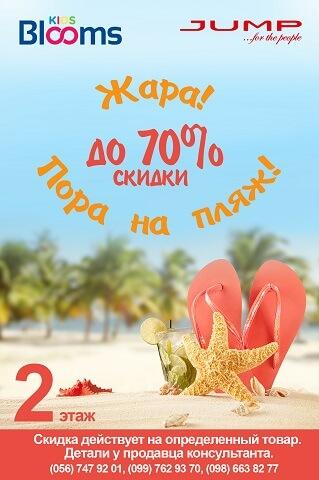 Jump — скидки до 70% на пляжный ассортимент обуви