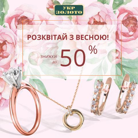 До -50% на лучшие украшения в «Укрзолото»
