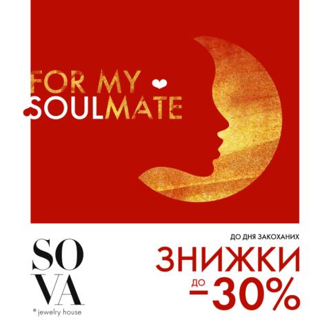 Скидки ко Дню Влюбленных в SOVA!