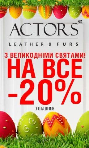 Акция от ACTORS