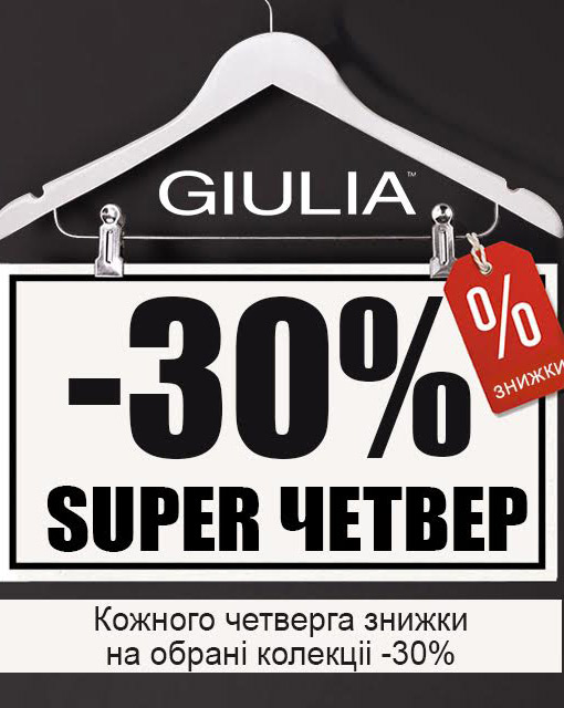 -30% super четвер