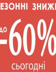 Прованс: знижки до -60%!