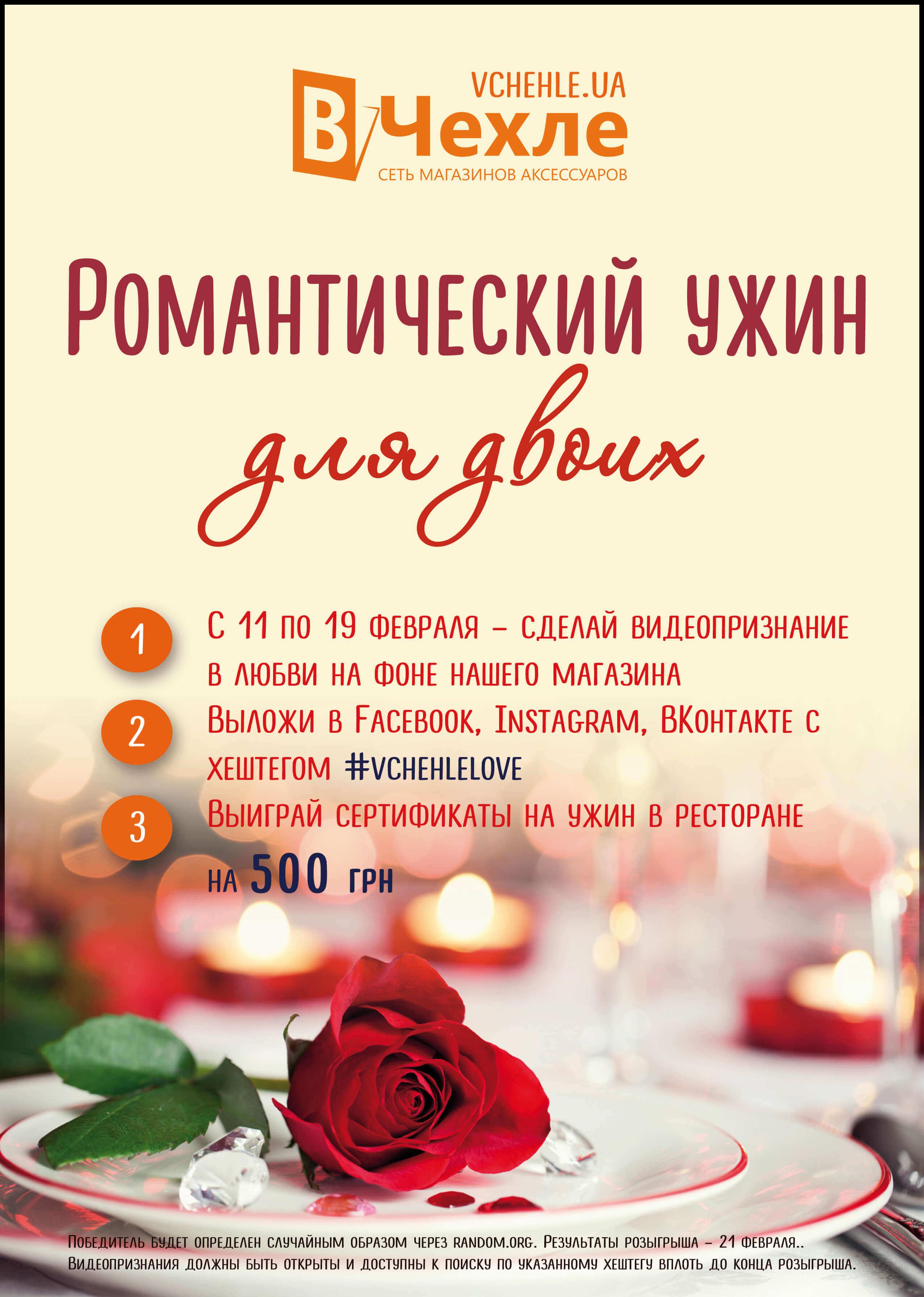 Романтический ужин на двоих от «ВЧехле»