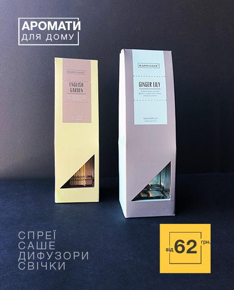 Горячие цены от 62 грн на ароматы для дома!