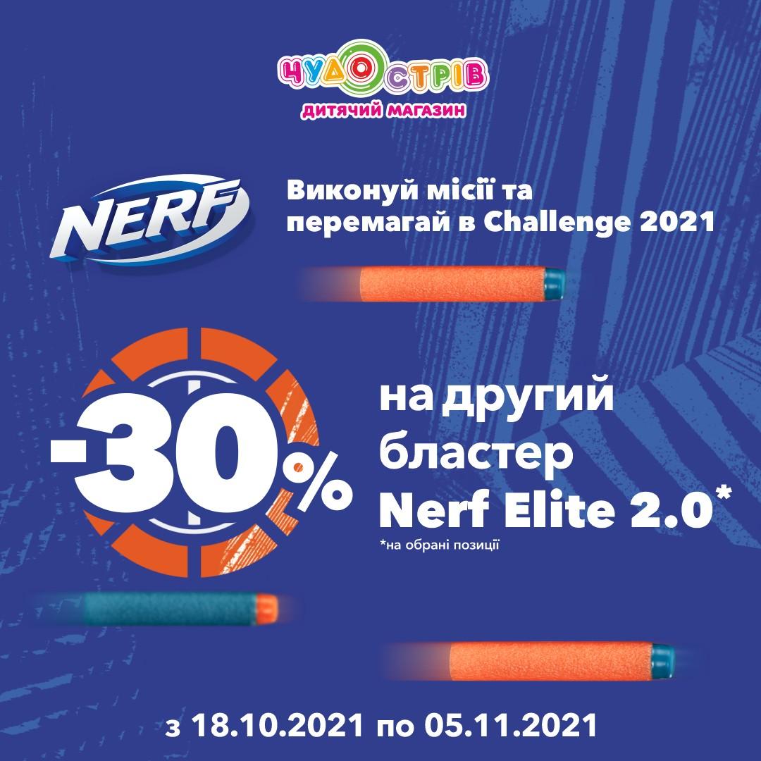 знижка -30% на другий бластер Nerf
