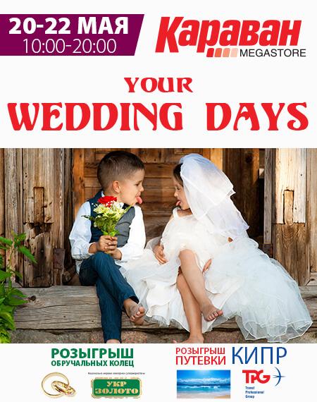 ТРЦ «Караван» приглашает на Wedding Days