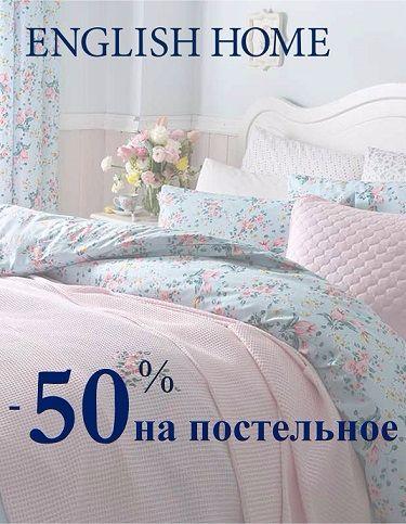 English Home: постельное белье — за полцены!