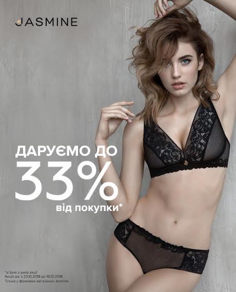 JASMINE ДАРУЄ ВАМ ДО 33% ВІД ПОКУПКИ!