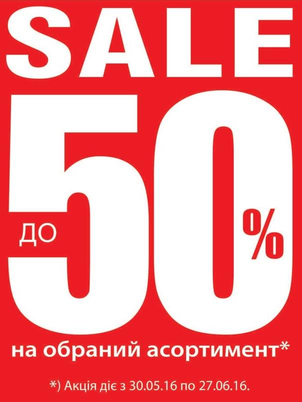 SALE в OLKO до 50%!