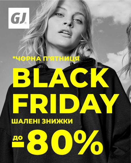 Чорна п'ятниця в Gloria Jeans