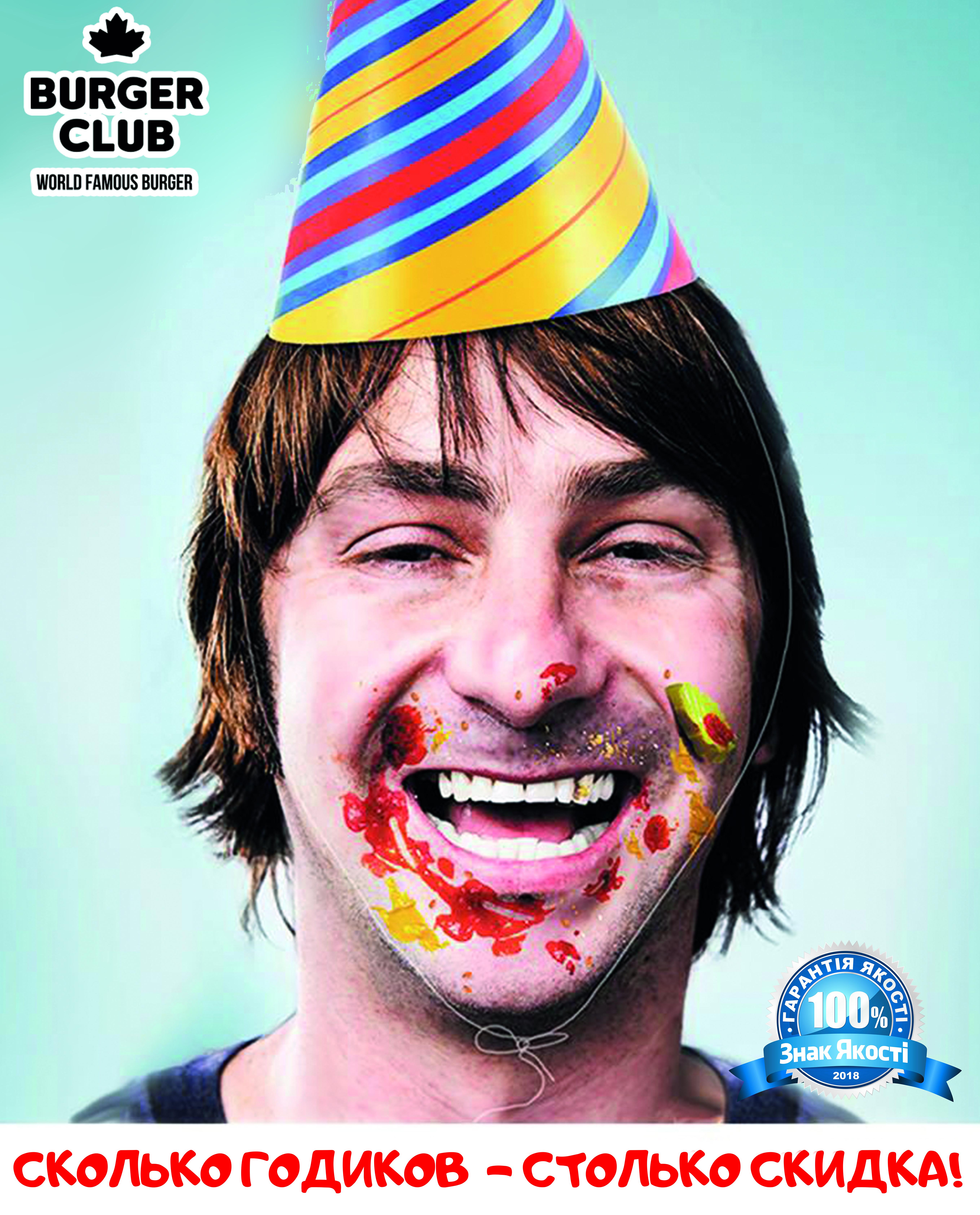 Cкидка в День Рождения от Burger CLUB