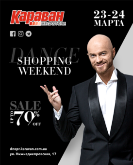 Dance Shopping Weekend в ТРЦ Караван
