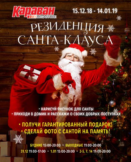 Дед Мороз, Санта и Пер - Ноэль: в ТРЦ «Караван» стартует международная лига волшебства