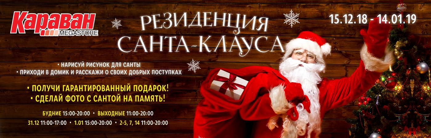 Дед Мороз, Санта и Пер - Ноэль