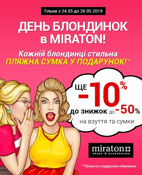 День Блондинок в Miraton!