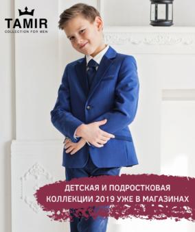 Дитяча та підліткова колекції 2019 в магазинах «TAMIR»!