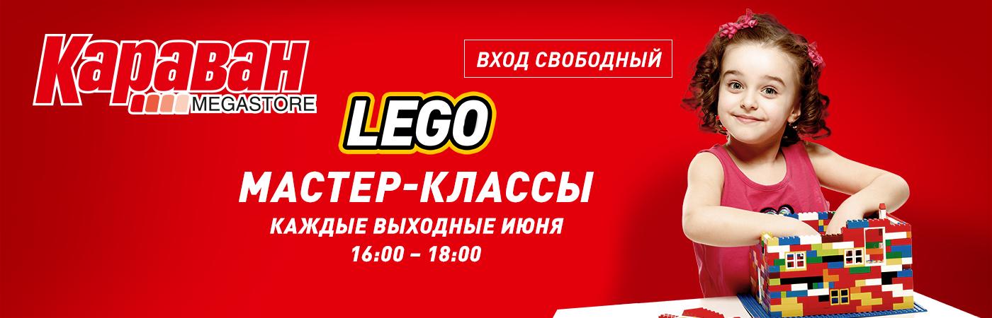 Для любителей Лего