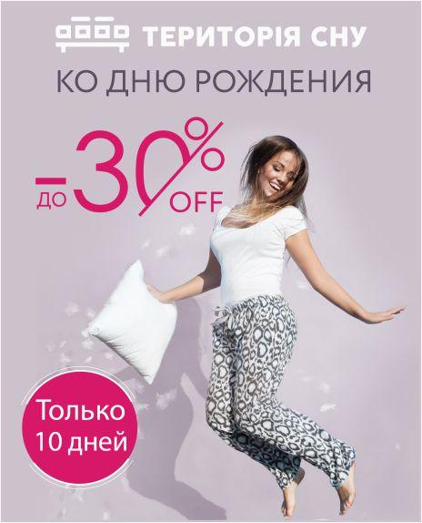 До -30% на кровати, матрасы и аксессуары ко Дню рождения Территории сна!