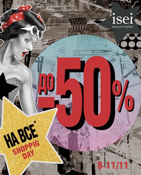 до -50% ко всемирному дню шоппинга