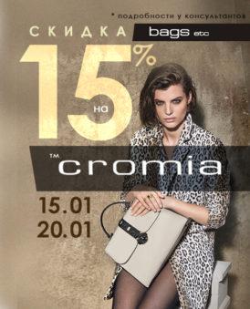 Дополнительная скидка 15% на сумки ТМ CROMIA в сети магазинов BAGSetc
