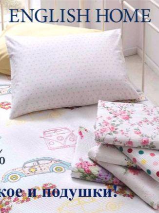 English Home: -50% на детское и подушки!