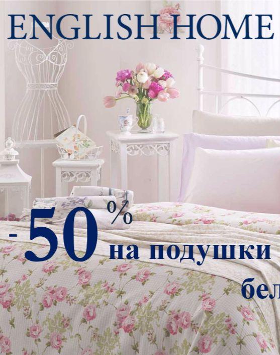 English Home: подушки и постельное — за полцены!